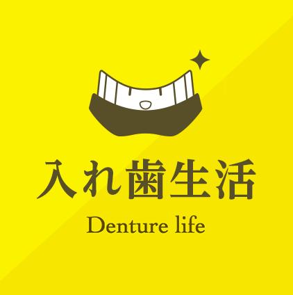 入れ歯生活